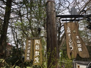 穴場かも!?軽井沢の隠れ屋風カフェ