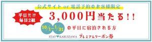STAY♥KARUIZAWA 軽井沢宿泊プレミアムクーポン券が当たる!