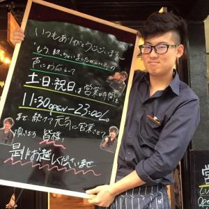 土日・祝日は終日アイドルタイムなしの営業になります!!