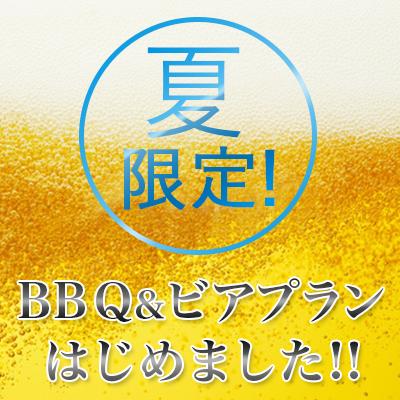 夏限定!BBQ&ビアプランはじめました!!