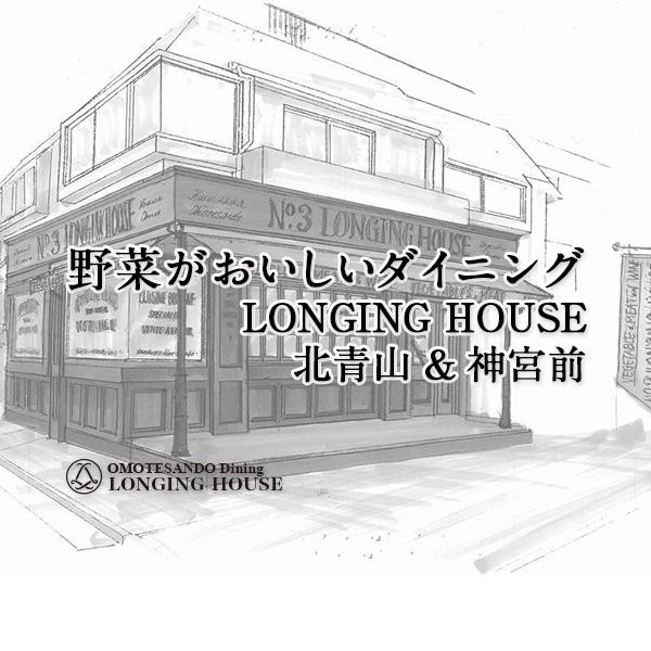 4月30日(木)表参道 神宮前(原宿)に野菜がおいしいダイニング2号店OPEN♪